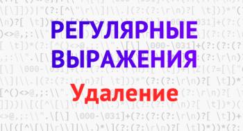 Удаление регулярными выражениями в PHP