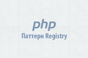 PHP паттерн Registry