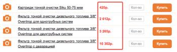 Работа с ценами PHP