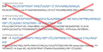 Настройки кодировки UTF-8 на сайте