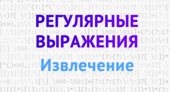 Извлечение данных с помощью регулярных выражений PHP