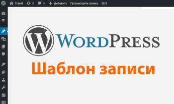 WordPress: вывод в шаблон записи