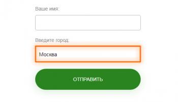 Автоматическое заполнение поля «город» в форме по IP адресу