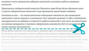 Обрезка текста для анонса