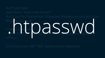 Авторизация через .htaccess