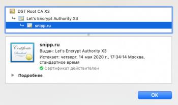 Как прочитать SSL сертификат из PHP
