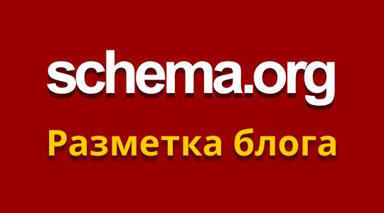 Schema.org – пример разметки блога