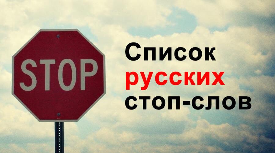 Список русских стоп слов