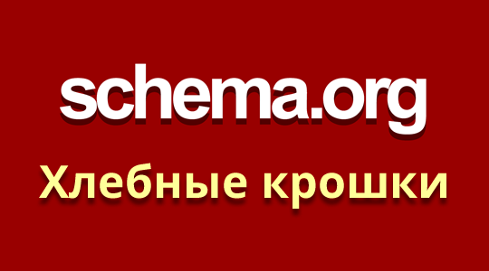 Shema.org хлебные крошки