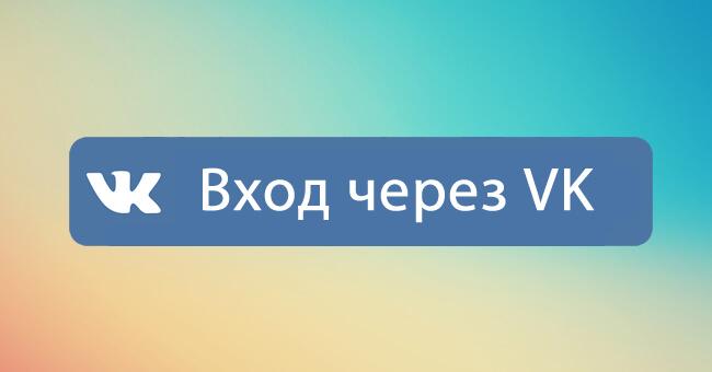 Вход на сайт через Вконтакте