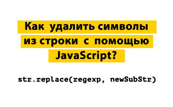 Удаление символов в JavaScript