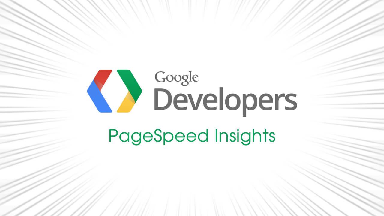 Повышение результатов PageSpeed Insights