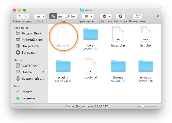Показать файлы .htaccess на mac