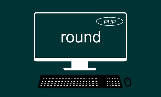 Округление чисел в PHP