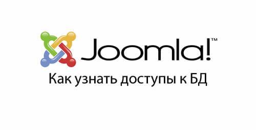 Как узнать доступы к БД в Joomla