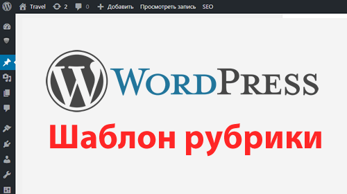 WordPress: вывод в рубрике