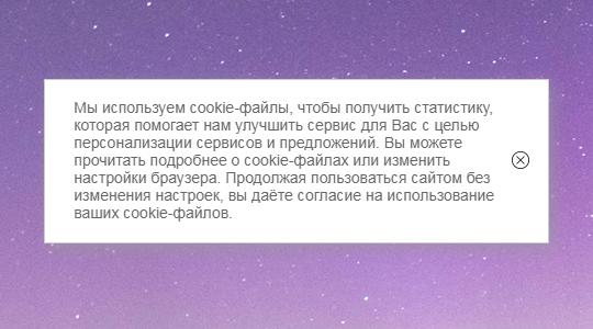Информирование о использовании Сookie